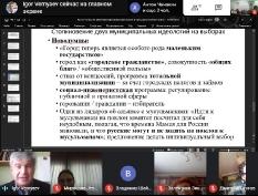 Анцуповские чтения 2020