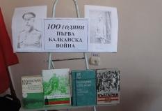 конференция 100 лет Балканской войне_1